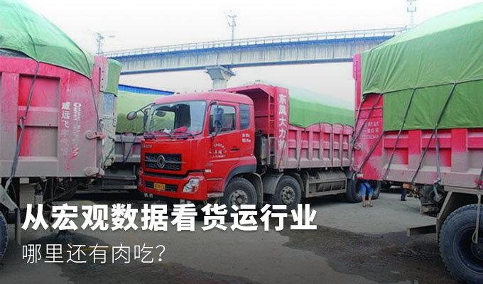 从宏观数据看货运行业,哪里还有肉吃?