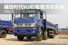 玉柴170马力+法士特8挡 福田时代H3栏板载货车实拍