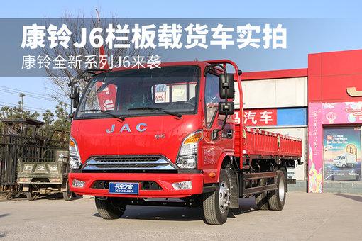 康铃全新系列J6来袭 康铃J6栏板载货车实拍
