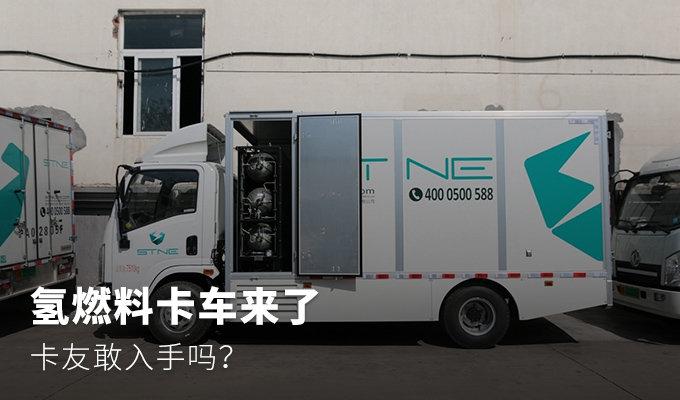 氢燃料卡车来了 卡友敢入手吗?