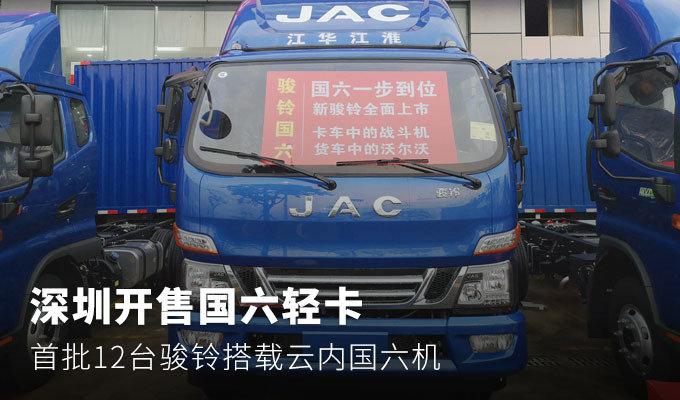 深圳开售www.js77888.com轻卡 排放升级一步到位