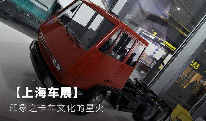 【上海车展】印象之卡车文化的星火