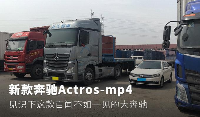拉大板的新款奔驰Actros-mp4 见过吗