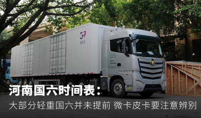 河南www.js77888.com时间表:大部分轻重卡并未提前