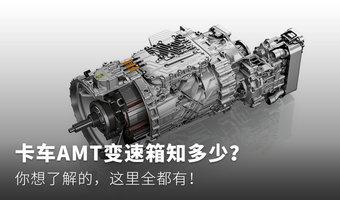 卡车AMT变速箱知多少?
