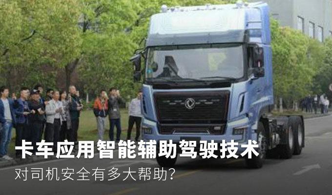 卡车应用智能辅助驾驶技术,对司机安全有多大帮助?