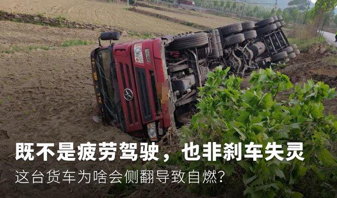 既不是疲劳驾驶,也非刹车失灵,这台货车为啥会侧翻导致自燃?