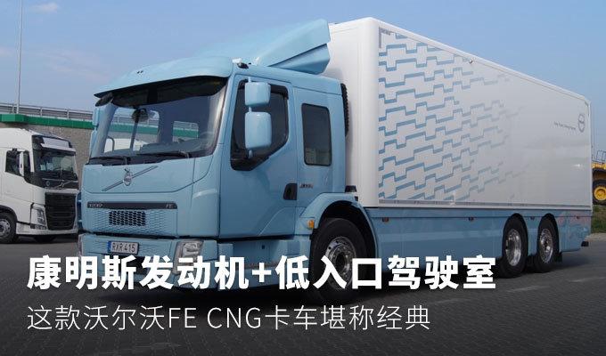 康明斯发动机+低入口驾驶室,这款沃尔沃FE CNG卡车堪称经典