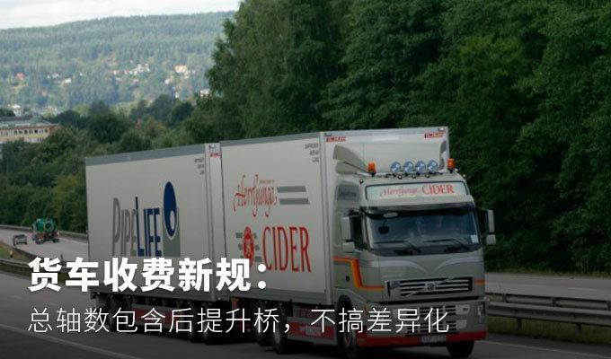货车收费新规:总轴数包含后提升桥,不搞差异化