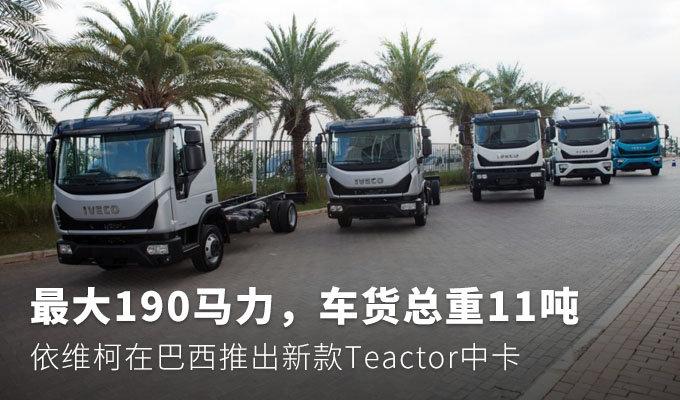 最大190马力,车货总重11吨,依维柯在巴西推出新款Teactor中卡
