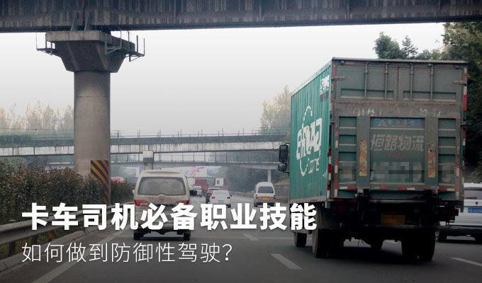 卡车司机必备职业技能:如何做到防御性驾驶?