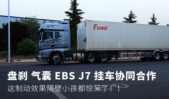 解放J7总重42吨刹停你猜需要多少米?