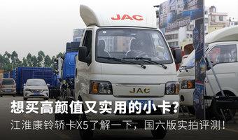 轿卡里的性感尤物 实拍新国六版江淮X5