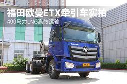 400马力LNG高效运输 福田欧曼ETX牵引车实拍