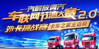 一汽解放青汽车联网节油赛2.0