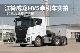 470马力危化品运输 江铃威龙HV5牵引车实拍