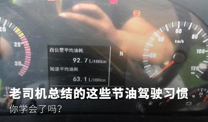 卡友总结这些节油驾驶习惯,你学会了吗
