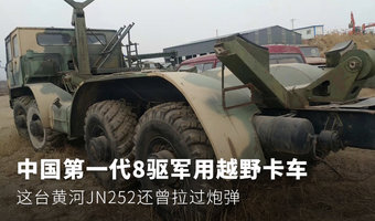 军用越野卡车 这台黄河JN252还拉过炮弹