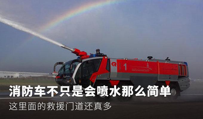 消防车不只是会喷水,这里面的门道真多