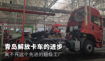 青岛解放的进步,离不开这个先进的工厂