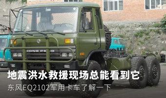 救援现场总有它,这台军用卡车你见过吗