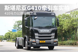 410马力公路运输之王 斯堪尼亚G410牵引车实拍