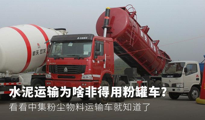 看看中集粉尘物料运输车运水泥有啥劣势