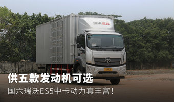 瑞沃ES5供五款国六发动机可选 动力出众
