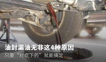 油封漏油这4种原因 要对症下药就能搞定