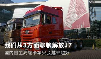 从3方面聊解放J7 自主高端卡车越来越好