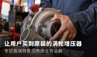 涡轮增压总出故障?也许你该试试原厂件