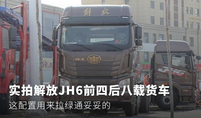 实拍解放JH6载货车,用来拉绿通妥妥的