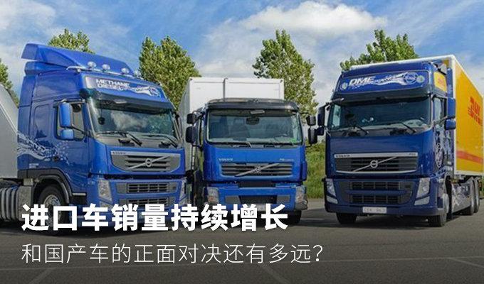 出口车VS国产车 这道选择题还这么难吗
