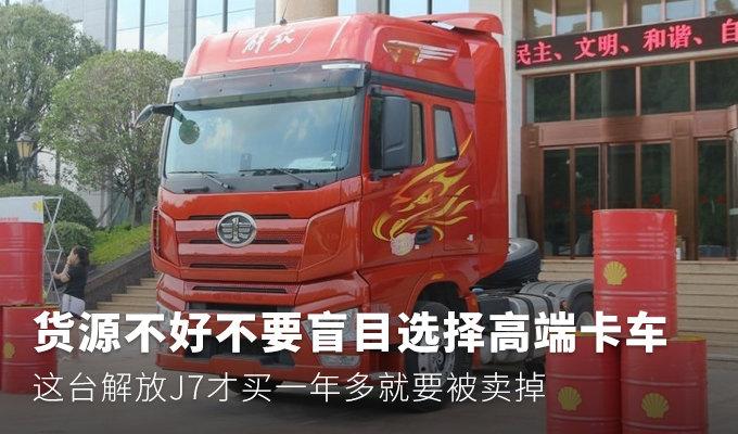 别自觉选高端卡车,束缚J7才买就要卖失