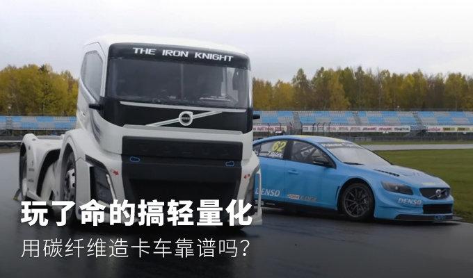 玩命的搞轻量化,用碳纤维造卡车靠谱吗