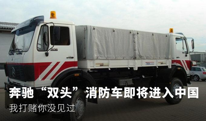 疾驰双头消防车将进入中国,你见过吗?