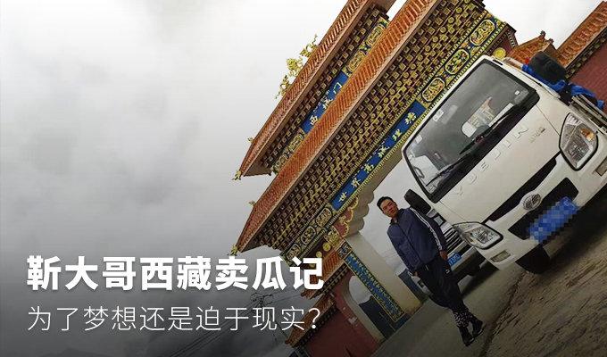 靳大哥西藏卖瓜记 为了梦想还是迫于现实?