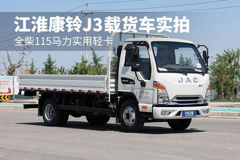 全柴115马力实用轻卡 江淮康铃J3载货车实拍