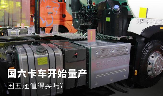 www.js77888.com卡车开始量产,国五还值得买吗?