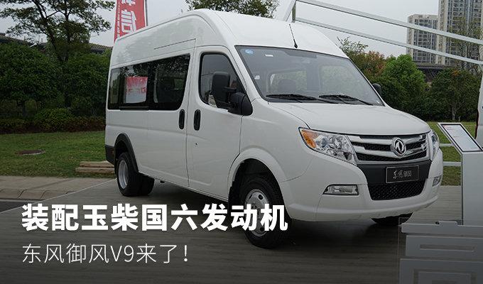 装配玉柴www.js77888.com发动机 东风御风V9来了!