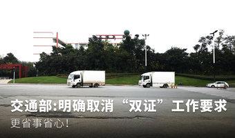 """4.5吨以下货车 取消""""双证""""全面落地"""