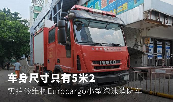 实拍依维柯Eurocargo小型泡沫消防车