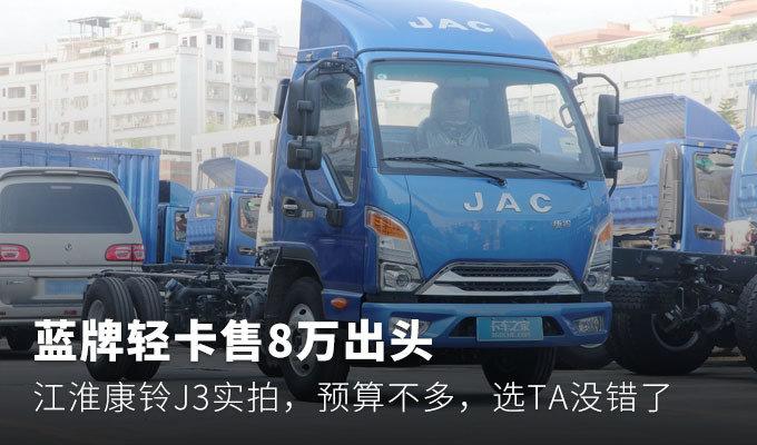 江淮康铃J3售8.18万 预算不够选TA就好