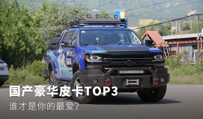 国产豪华皮卡TOP3,谁才是你的最爱?