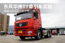 潍柴430马力+法士特12挡 东风华神T7牵引车实拍