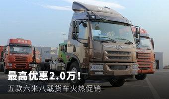 五款六米八载货车火热促销 最高优惠2万