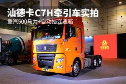 重汽500马力+主动挡变速箱 汕德卡C7H牵引车实拍