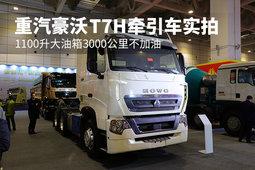 1100升大油箱3000公里不加油 重汽豪沃T7H牵引车实拍