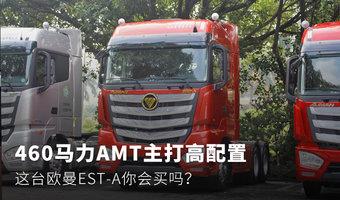 搭载福康460马力EST-A 照旧AMT你会买吗