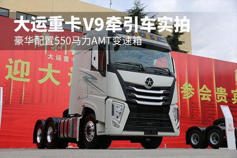 奢华设置装备摆设550马力AMT变速箱 大运重卡V9牵引车实拍